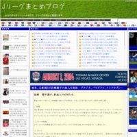 Jリーグまとめブログ