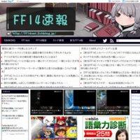 FF14速報