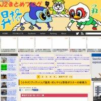 J2まとめブログ