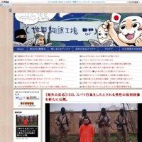 世界翻訳工場-海外の反応!